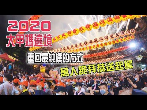 【2020大甲媽祖遶境】EP3 一場疫情!改變了信仰! 萬人跪拜恭送大甲媽祖起駕!!