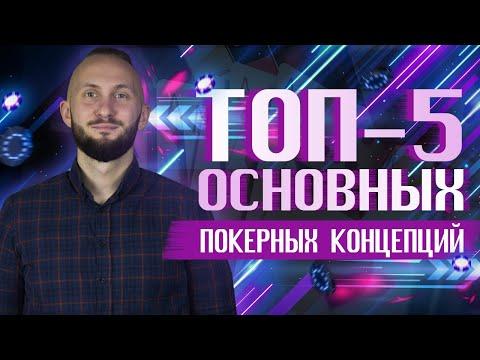 Топ-5 главных покерных концепций | Вебинар Владислава MidNight