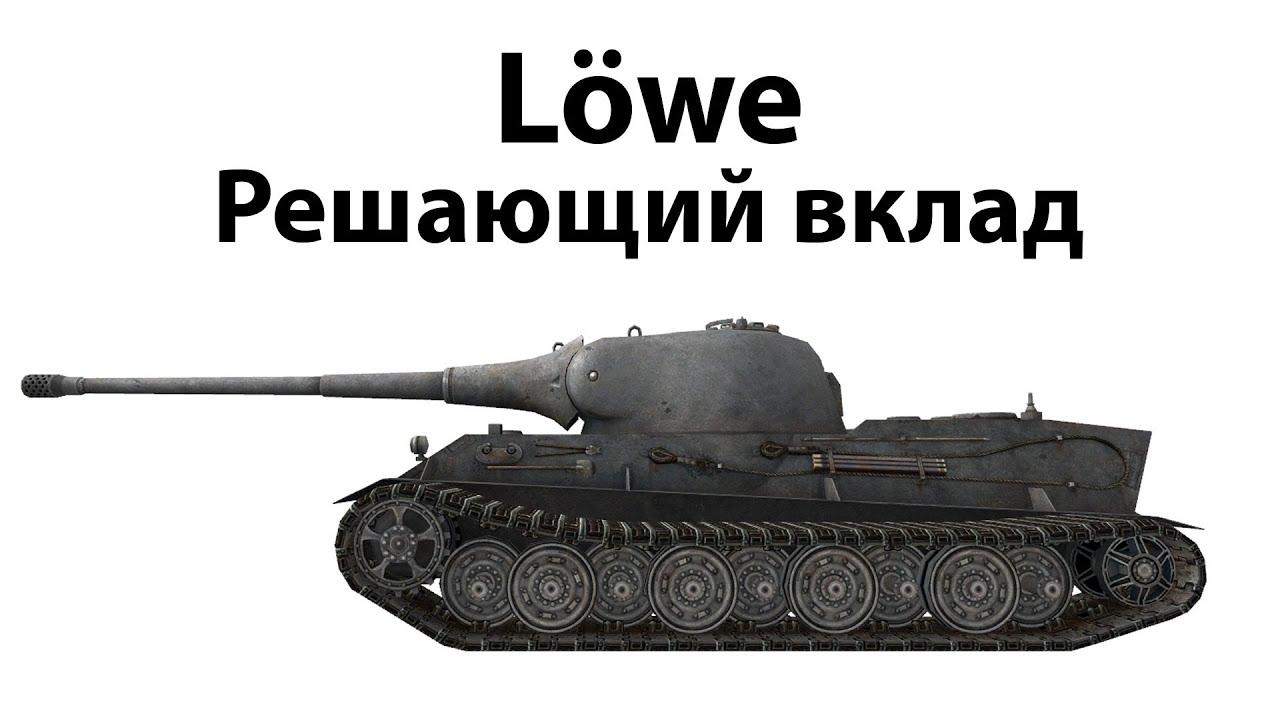 Lowe - Решающий вклад