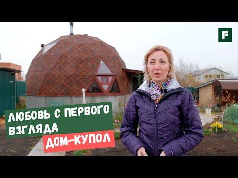 Дом-купол для девушки с характером из Самары: сколько стоит мечта? // FORUMHOUSE