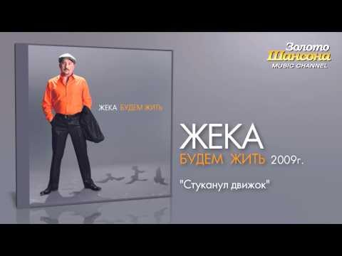 Жека - Стуканул движок (Audio)