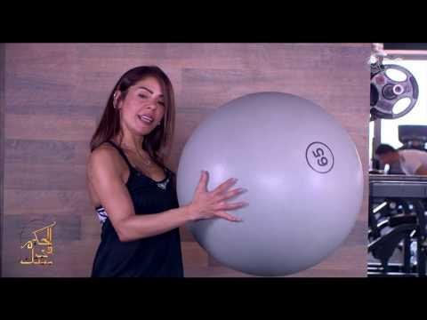 الحكيم في بيتك | أقوى وأفضل تمارين اللياقة البدنية لتقوية عضلات الجسم مع المدربة سارة حسين