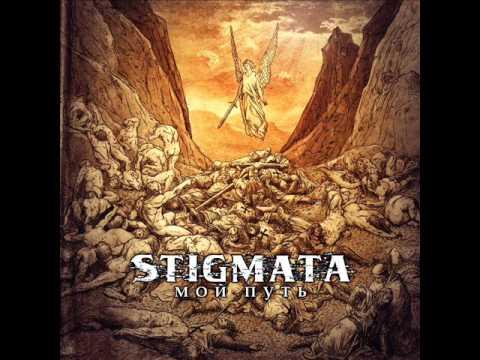 Stigmata - Клуб Самоубийц