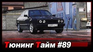 Тюнинг Тайм Жорик Ревазов выпуск 89: Антитаз 2