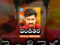 Vendi Thera Telugu Full Movie || Saikiran, Rajashekar, Vasantha || Vamshi Raju || Srinivasa Rao
