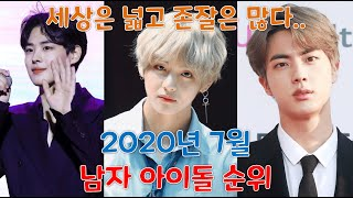 2020년 7월 남자아이돌 순위