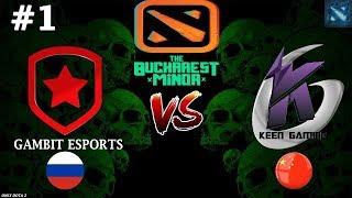 Gambit vs Keen [Без шансов] The Bucharest Minor 2019 Highlights