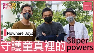 Nowhere Boys守護童真裡的Superpowers