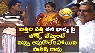 Bithiri Sathi Funny Punches on His Wife | Harish Rao | Tupaki Ramudu Tailer | bithiri sathi family