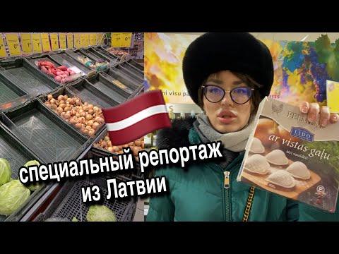 ситуация выходит из-под контроля | обстановка в Латвии