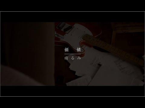 [MV] 価値 / 南るみ (FULL ver.)