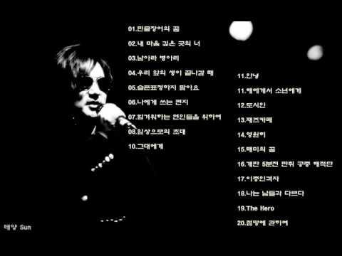 신해철 베스트  20곡