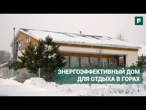 Современный энергоэффективный дом для горнолыжного курорта. Шале в Яхроме  // FORUMHOUSE