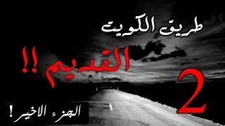 قصص جن : ( طريق الكويت القديم ) .. الجزء الثاني !     -