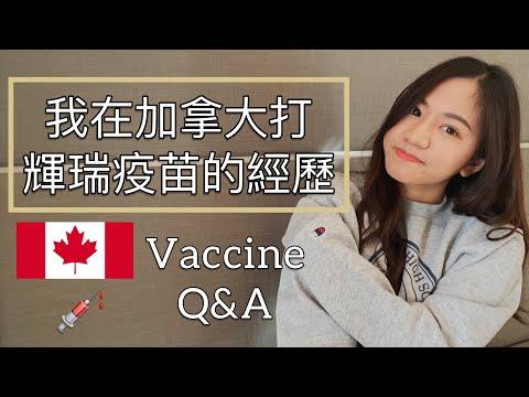 我打COVID-19輝瑞疫苗了!副作用強?加拿大疫苗施打現場實況 | 疫苗Q&A (Eng subs) |  My COVID Vaccine Side Effects