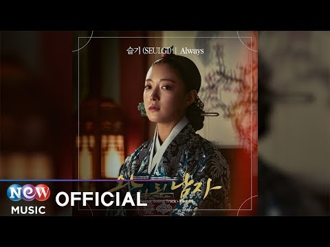 [왕이된 남자 The Crowned Clown] SEULGI (슬기) - Always