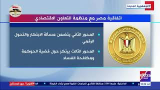 تفاصيل اتفاقية مصر مع منظمة التعاون الاقتصادي