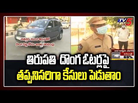 SP Venkata Appala Naidu Face to Face | Fake Voters in Tirupati | TV5 News