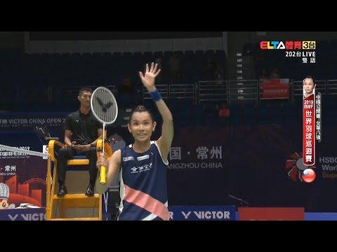 戴資穎直落二退布莎南 晉級BWF中國賽四強