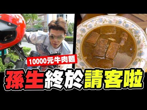 挑戰吃10000元牛肉麵 孫生居然請客啦!!!【孫生又來了-誰來付錢ep05】