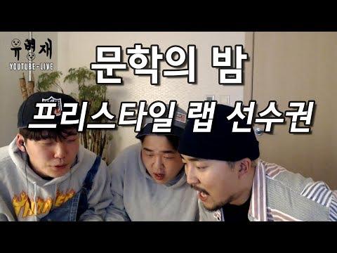 [유병재 라이브] 문학의 밤 프리스타일 랩 선수권 (with 유규선 문상훈)