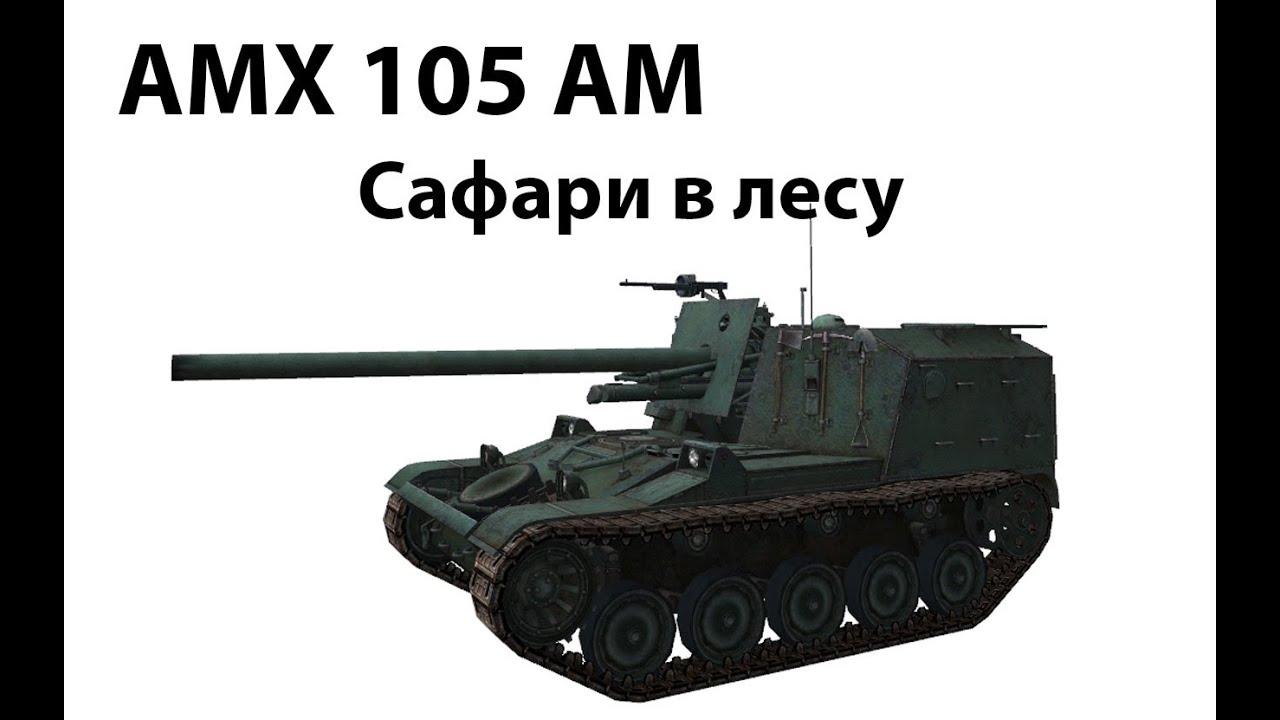 AMX 105AM - Сафари в лесу