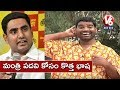 Bithiri satires on Lokesh Mistakes in Telugu Speeches