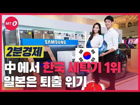[2분경제]中에서 한국은 1위, 일본은 퇴출 위기인 이것은?