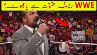 Is WWE Real Or Fake Explained | Urdu / Hindi