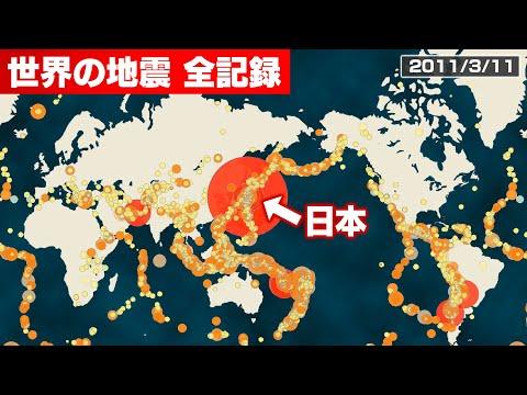世界で起きた地震を全て可視化してみたらヤバすぎた(1990年〜2020年)