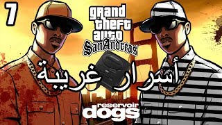 أسرار وغرائب عن لعبة EASTER EGGS | GTA San Andreas | الجزء ...