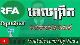 វិទ្យុអាស៊ីសេរីពេលព្រឹកRFA Khmer radio hot news morning 04/01/2019