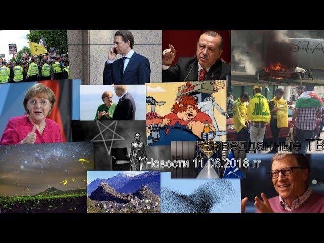 Сергей Будков: Разбор разведданных, 11.06.18