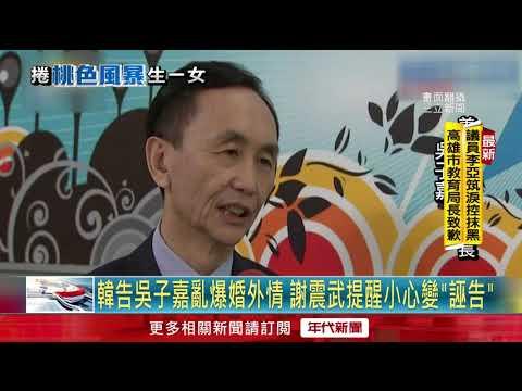 """韓告吳子嘉亂爆婚外情 謝震武提醒小心變""""誣告"""""""
