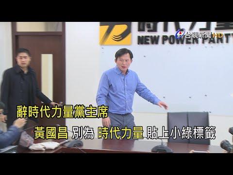 黃國昌辭時代力量黨主席 若柯P真組黨 時代力量該如何面對【一刀未剪看新聞】