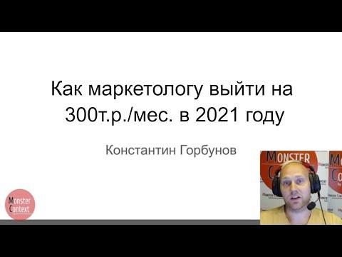 Приглашение на урок: как выйти на 300т.р. маркетологу в 2021