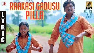 Lyrical Video: Raakasi Gadusu Pilla– Kousalya Krishnamurth..
