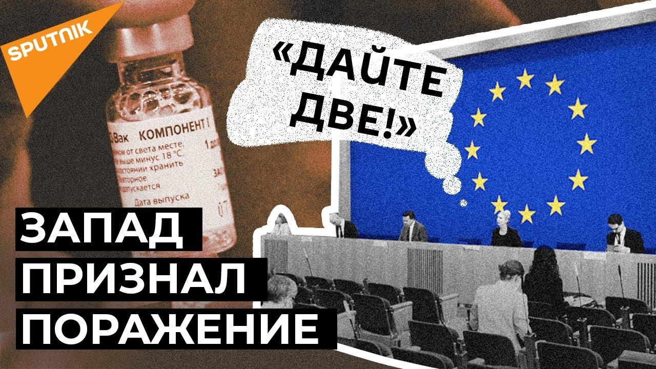 «Мы совершили ошибку»: дефицит вакцин заставил ЕС присмотреться к «Спутнику V»
