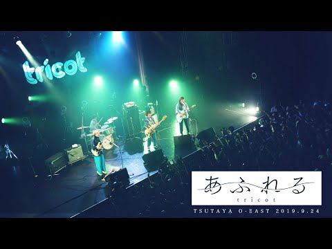 tricot「あふれる」(9才ワンマン/2019.09.24 at TSUTAYA O-EAST)YouTube Ver.
