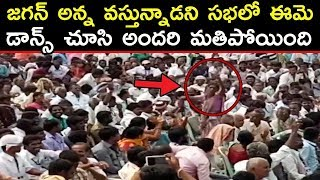 YS Jagan lady fan super dance in Samara Shankaravam at ananthapur || Praja Chaitanyam