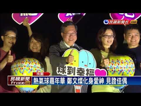 石門水庫熱氣球嘉年華 飛行船首抵台-民視新聞