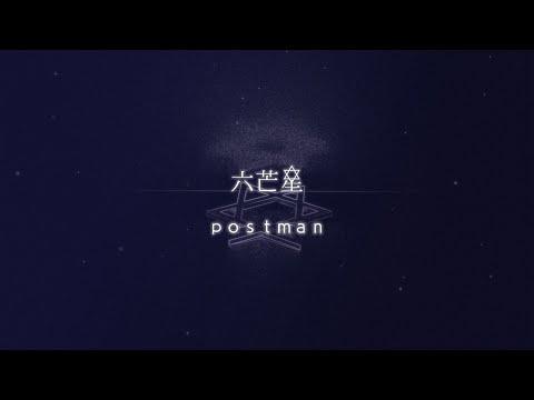postman - 六芒星 / Hexagram  (lyric Video full version)