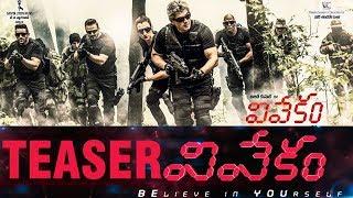 Ajith's VIVEKAM Teaser    VIVEGAM Telugu Teaser    Siva    Anirudh    Kajal