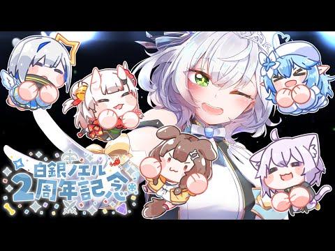 【#白銀ノエル2周年記念live】3Dライブ!いつもありがとう🍀全力でアイドルしまっする💪✨(重大告知あり...?!)【白銀ノエル/ホロライブ】