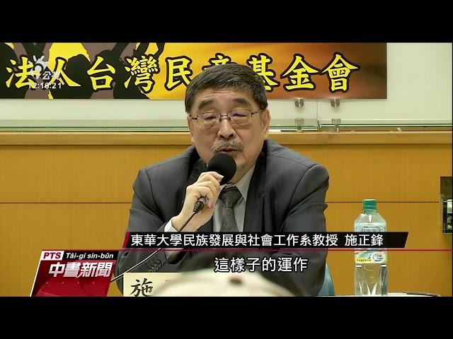 台灣民意基金會:過半台人樂見川普連任
