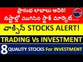 Stock Market FALL - ఎందుకు?, panacea biotec , Acc stock, cadila  share price, rakesh jhunjhunwala