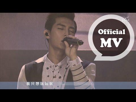 炎亚纶 Aaron Yan [大智若娱 Entertainer] Official MV HD