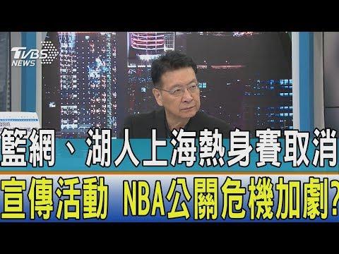 【少康開講】籃網、湖人上海熱身賽取消宣傳活動 NBA公關危機加劇?