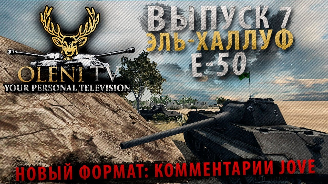 Ворошиловский Стрелок (VOD по Е-50)