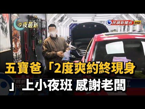 五寶爸「2度爽約終現身 」上小夜班 感謝老闆-民視新聞